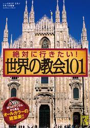 絶対に行きたい! 世界の教会101