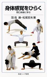 身体感覚をひらく 野口体操に学ぶ