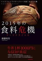 2015年の食料危機