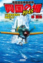 興国の楯1945 通商護衛機動艦隊 ソ連潜水艦隊を壊滅せよ!