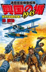 興国の楯1945 通商護衛機動艦隊 装甲列車撤収作戦!