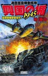 興国の楯1945 通商護衛機動艦隊 超爆撃機撃墜指令!