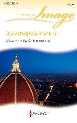 ミラノの夜のシンデレラ