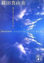 センティメンタル・ブルー 蒼の四つの冒険