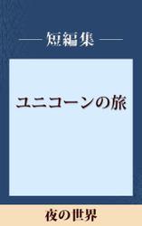 夜の世界 【五木寛之ノベリスク】