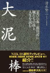 大泥棒―「忍びの弥三郎日記」に賊たちの技と人生を読む