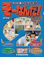 マンガで楽しむ日本と世界の歴史 そーなんだ! 2号