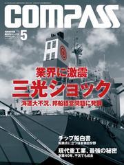 海事総合誌COMPASS5月号 業界に激震 三光ショック 海運大不況、邦船経営問題に発展