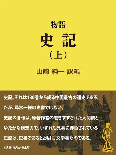 物語 史記(上)(山崎純一) : 現代教養文庫ライブラリー | ソニーの ...
