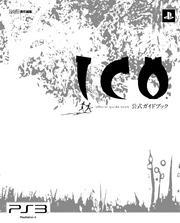 ICO 公式ガイドブック