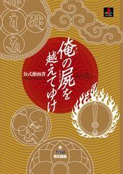 俺の屍を越えてゆけ 公式指南書 -ソノ血、絶ヤサヌ為ニ- 1999年版