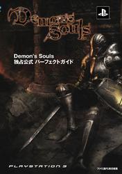 Demon's Souls 独占公式パーフェクトガイド