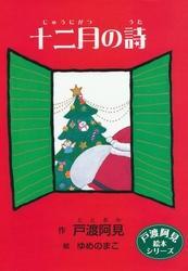 十二月の詩 クリスマス・ストーリー