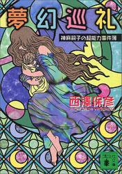 夢幻巡礼 神麻嗣子の超能力事件簿