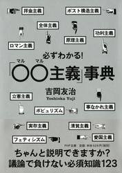 必ずわかる!「○○主義」事典