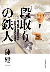 「段取り」の鉄人―四川飯店・陳健一が語る一流になるための仕事術