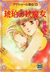 アナトゥール星伝(13) 琥珀の妖魔女