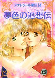 アナトゥール星伝(14) 夢色の追想伝