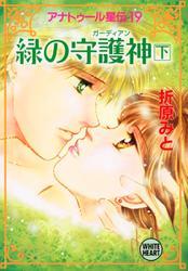 アナトゥール星伝(19) 緑の守護神(下)