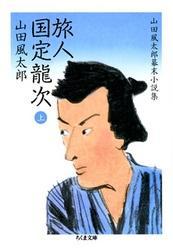 旅人 国定龍次(上) ――山田風太郎幕末小説集