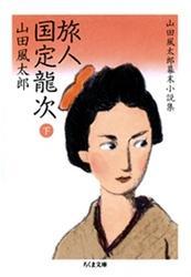 旅人 国定龍次(下) ――山田風太郎幕末小説集