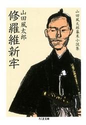 修羅維新牢 ――山田風太郎幕末小説集