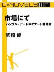 C★NOVELS Mini 市場にて バンダル・アード=ケナード番外篇
