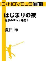 C★NOVELS Mini はじまりの夜 赦状のザハト外伝1