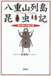八重山列島昆虫記
