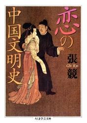 恋の中国文明史