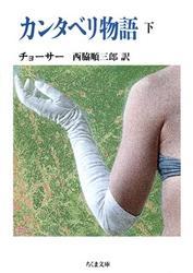 カンタベリ物語(下)