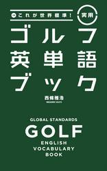 これが世界標準!実用ゴルフ英単語ブック