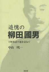 追憶の柳田國男-下野探訪の地を訪ねて