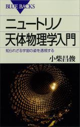 ニュートリノ天体物理学入門 : 知られざる宇宙の姿を透視する