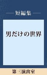 男だけの世界 第三演出室 【五木寛之ノベリスク】