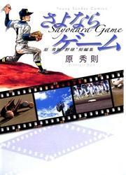 """原 秀則""""野球""""短編集さよならゲーム"""