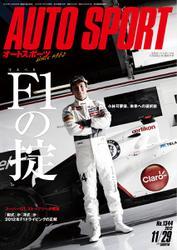 AUTO SPORT(オートスポーツ) (No.1344)