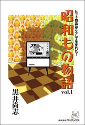 昭和もの物語 Vol.1