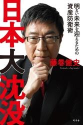 日本大沈没 明るい未来を迎えるための資産防衛術