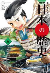 学研まんがNEW日本の歴史 5 室町幕府と立ち上がる民衆