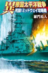 異 帝国太平洋戦争 死闘!ミッドウェイ攻略戦