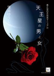 男と女の不完全マニュアル「天王星の男と女」