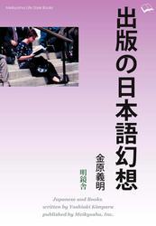 出版の日本語幻想