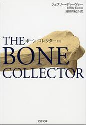 ボーン・コレクター(下)