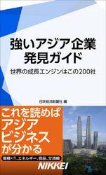 強いアジア企業 発見ガイド 世界の成長エンジンはこの200社