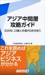 アジア中間層 攻略ガイド 2020年、23億人市場が日本を救う