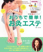 おうちで簡単!お灸エステ  (2012/11/16)