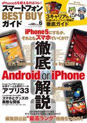 スマートフォン ベストバイガイド (Vol.6)