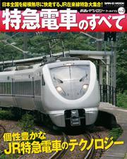 鉄道のテクノロジー  (アーカイブズ Vol.3 特急電車のすべて)