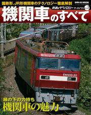 鉄道のテクノロジー  (アーカイブズ Vol.2 機関車のすべて)